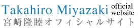 宮崎隆睦オフィシャルページ Logo